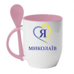 Кружка с керамической ложкой Я люблю Миколаїв - FatLine