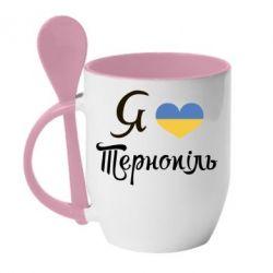 Кружка с керамической ложкой Я люблю Тернопіль - FatLine