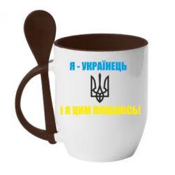 Кружка с керамической ложкой Я - українець. І я цим пишаюсь! - FatLine