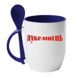 Кружка с керамической ложкой Я Украинец. - FatLine