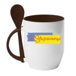Кружка с керамической ложкой Я-українець! - FatLine