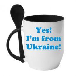 Кружка с керамической ложкой Yes, I'm from Ukraine