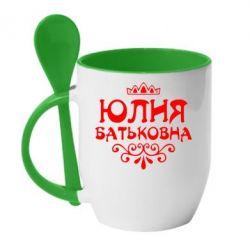 Кружка с керамической ложкой Юлия Батьковна - FatLine