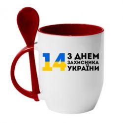 Кружка с керамической ложкой З днем захисника України - FatLine