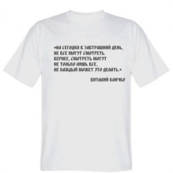 Мужская футболка Крылатая фраза Виталия Кличко - FatLine