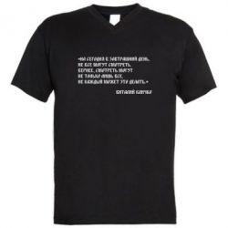 Мужская футболка  с V-образным вырезом Крылатая фраза Виталия Кличко