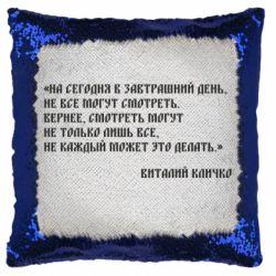 Подушка-хамелеон Крылатая фраза Виталия Кличко