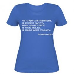 Женская футболка Крылатая фраза Виталия Кличко