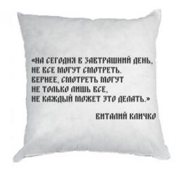Подушка Крылатая фраза Виталия Кличко