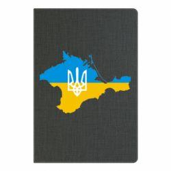 Блокнот А5 Крым это Украина - FatLine