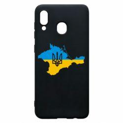 Чохол для Samsung A20 Крим це Україна