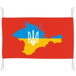 Прапор Крим це Україна