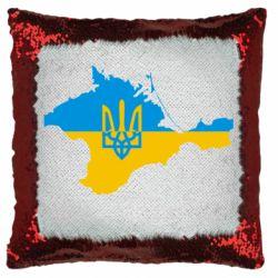 Подушка-хамелеон Крим це Україна