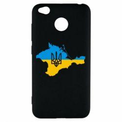Чехол для Xiaomi Redmi 4x Крым это Украина - FatLine