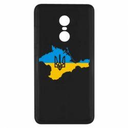 Чехол для Xiaomi Redmi Note 4x Крым это Украина