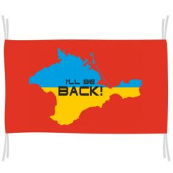 Прапор #Крымнаш