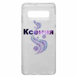 Чехол для Samsung S10+ Ксения