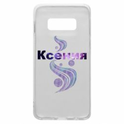 Чехол для Samsung S10e Ксения