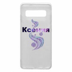 Чехол для Samsung S10 Ксения