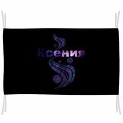 Флаг Ксения