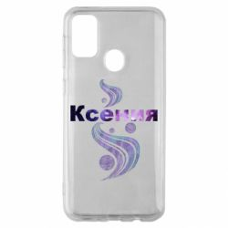 Чехол для Samsung M30s Ксения