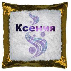 Подушка-хамелеон Ксения