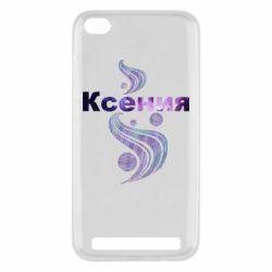 Чехол для Xiaomi Redmi 5a Ксения