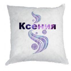 Подушка Ксения