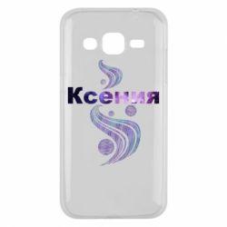 Чехол для Samsung J2 2015 Ксения
