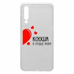 Чехол для Xiaomi Mi9 Ксюша в сердце моём