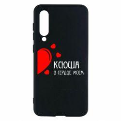 Чехол для Xiaomi Mi9 SE Ксюша в сердце моём