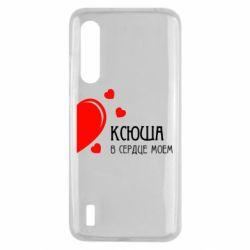 Чехол для Xiaomi Mi9 Lite Ксюша в сердце моём