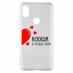 Чехол для Xiaomi Redmi S2 Ксюша в сердце моём