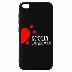 Чехол для Xiaomi Redmi Go Ксюша в сердце моём
