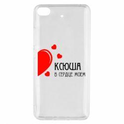 Чехол для Xiaomi Mi 5s Ксюша в сердце моём