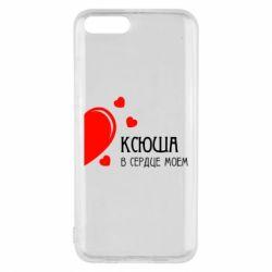 Чехол для Xiaomi Mi6 Ксюша в сердце моём