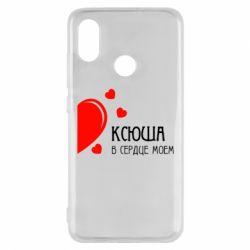 Чехол для Xiaomi Mi8 Ксюша в сердце моём