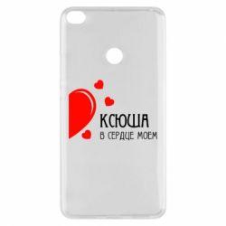 Чехол для Xiaomi Mi Max 2 Ксюша в сердце моём