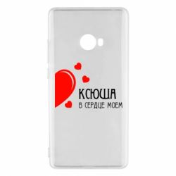 Чехол для Xiaomi Mi Note 2 Ксюша в сердце моём