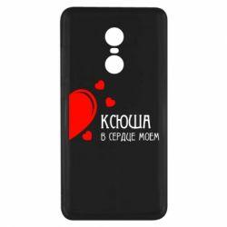 Чехол для Xiaomi Redmi Note 4x Ксюша в сердце моём