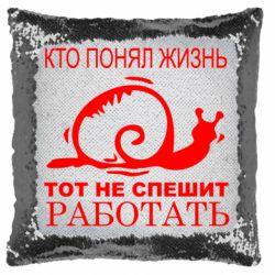 Подушка-хамелеон Хто зрозумів життя, той не поспішає