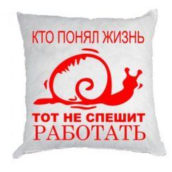 Подушка Кто понял жизнь, тот не спешит - FatLine