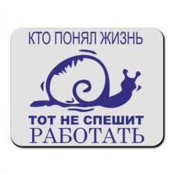 Коврик для мыши Кто понял жизнь, тот не спешит - FatLine