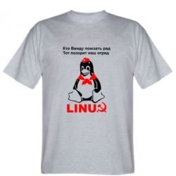 Мужская футболка Кто винду поюзать рад, тот позорит наш отряд - FatLine
