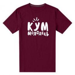 Мужская стрейчевая футболка Кум молодец