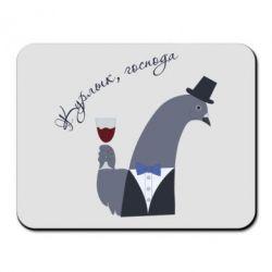 Килимок для миші Kurlyk gentlemen!