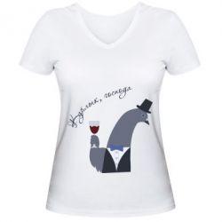 Жіноча футболка з V-подібним вирізом Kurlyk gentlemen!