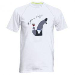 Чоловіча спортивна футболка Kurlyk gentlemen!