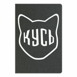 Блокнот А5 Кусь