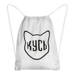 Рюкзак-мішок Кусь